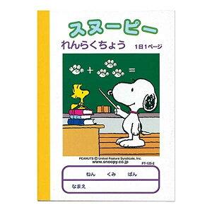 スヌーピー学習帳 れんらくちょう 1日1ページ A6サイズ PT-125-2 連絡帳 勉強 学校 小学校 新学期 入学 キャラクター - メール便対象