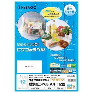 ラベル シール 撥水マット紙 A4 12面 20シート 冷蔵 冷凍 レーザー インクジェット コピー ヒサゴ