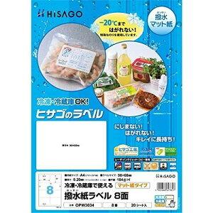 ラベル シール 撥水マット紙 A4 8面 20シート 冷蔵 冷凍 レーザー インクジェット コピー ヒサゴ