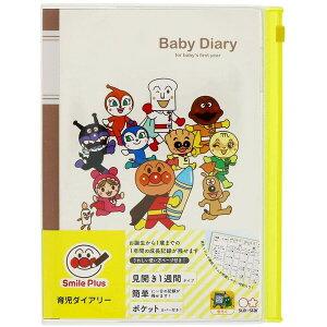 アンパンマン 育児ダイアリー A5サイズ 見開き1週間 スライダーポケットの付いたカバー付き 育児日記 手帳