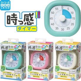 トキ・サポ 時っ感タイマー 10cm 色で時間の経過を実感 ミントブルー ピンク アイボリー ソニック - メール便不可