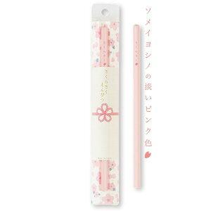 さくらさくえんぴつ HB芯 1本入り ソメイヨシノの淡いピンク色 - メール便対象
