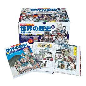 学習まんが世界の歴史全巻セット 漫画 世界史 シリーズ