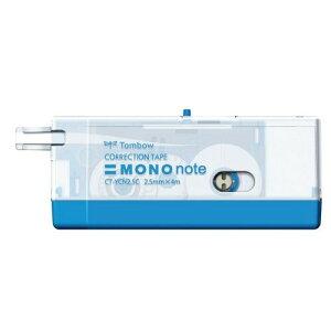 トンボ鉛筆 修正テープ モノノート ブルー CT-YCN2.5C41 - メール便対象