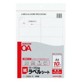 コクヨ ワープロ用紙ラベル 東芝用 A4 20枚 [タイ-2160N-W]