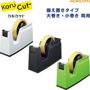テープカッター カルカット 据え置きタイプ 大巻き 小巻き 両用 定番 コクヨ - メール便不可