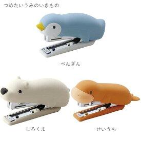 [全3種] かわいい 動物 ホッチキス シリコンカバー つめたいうみのいきもの マックス HD-10NX/S