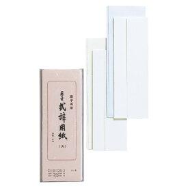 【メール便対象】マルアイ 式辞用紙 大 シシ-5