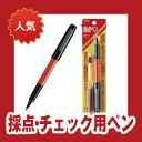 【メール便対象】採点ペン プラチナ万年筆 ソフトペン 赤 SN-800C#75