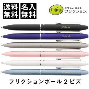 全6色 名入れ パイロット フリクションボール2 ビズ 0.38mm 消せるボールペン プレゼントにおすすめ - メール便 送料無料