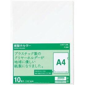紙製ホルダー A4 10枚入り 書類収納 環境に優しい リヒトラブ - メール便不可