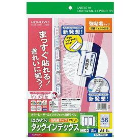 コクヨ カラーLBP&IJP用はかどりタックインデックス(保護フィルム付き)A4中56面5枚青 - メール便不可