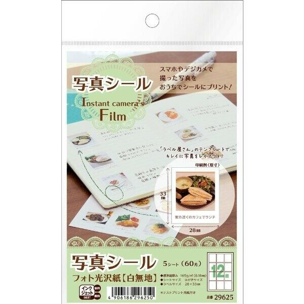【メール便対象】エーワン 写真シール フォト光沢紙(白無地) Instant camera's Film 12面 5シート