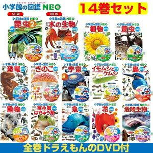 小学館の図鑑NEO ドラえもん DVD付 14冊セット