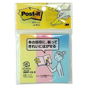 ポストイット 付箋 再生紙 グラデーション 75x25mm 50枚 3パッド - メール便対象