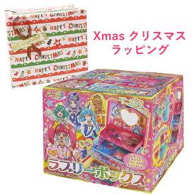 ラッピング済み☆彡 ひみつのラブリーボックス スター トゥインクル プリキュア クリスマス プレゼント ギフト 女の子 文具セット