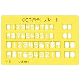 【メール便対象】内田洋行 テンプレート No.81 カ-ドサイズ 1-843-0081