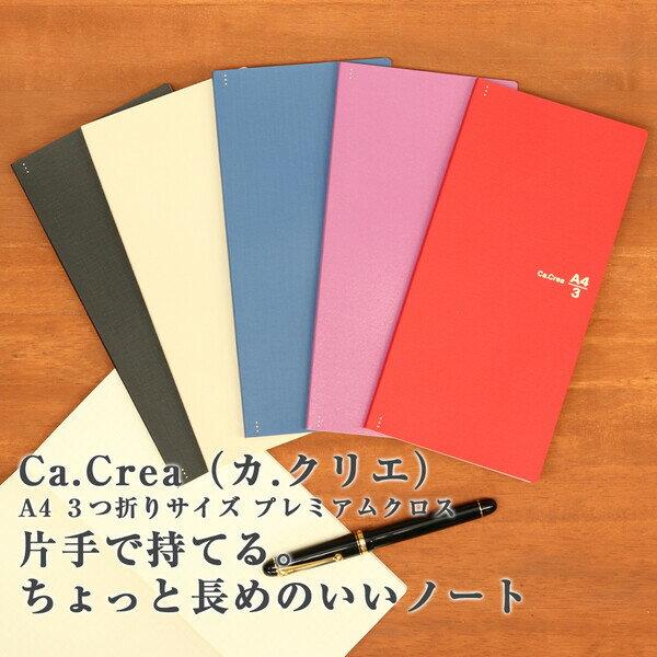 【メール便対象】プラス Ca.Crea(カクリエ) A4×1/3サイズ プレミアムクロス
