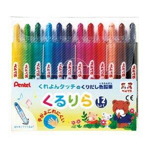 【メール便対象】ぺんてる くるりら (クレヨンタッチのくりだし色鉛筆) 12色セット GTW-12 ... いろえんぴつ 幼児 こども 子ども