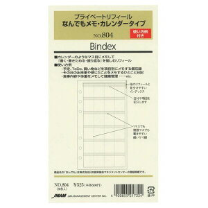 Bindex バインデックス システム手帳 リフィル バイブルサイズ プライベートフィリール なんでもメモ・カレンダータイプ 804 - メール便対象