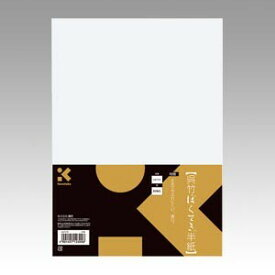 呉竹 呉竹 ぼくてき半紙 20枚入 LA17-2【メール便不可】