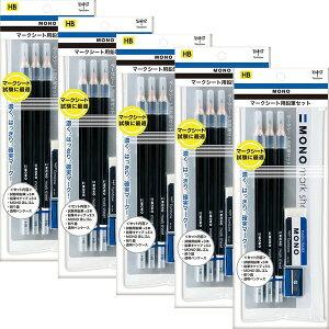 トンボ鉛筆 MONO マークシート用 鉛筆 ペンポーチ入りセット 5個 HB キャップ 消しゴム ミニ削り器 勉強 受験