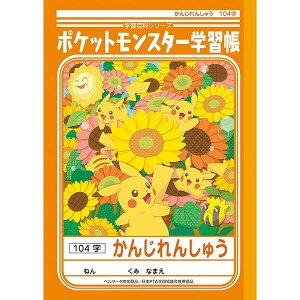 ポケモン 学習帳 かんじれんしゅう 104字 PL-50-1 ... キャラクター 学習ノート ポケットモンスター - メール便対象