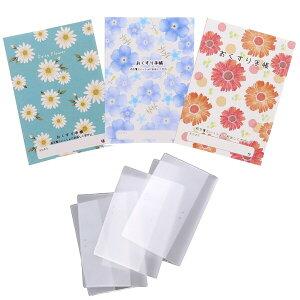 お薬手帳 フラワー デザイン 3点 詰め合わせ カバー付きセット かわいい おくすり手帳 - メール便対象
