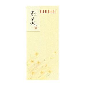 コクヨ 封筒彩流長形4号高級すのこ目紙クリーム8枚 - メール便対象