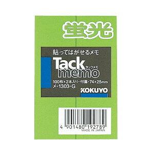 コクヨ タックメモ蛍光色タイプ付箋74X25mm100枚X2本緑 - メール便対象