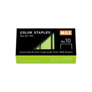 ホッチキス 針 メタリックグリーン マックス No.10-1M かわいい カラー - メール便対象