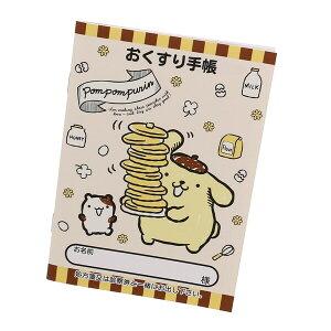 お薬手帳 ポムポムプリン ホットケーキ キャラクター サンリオ おくすり手帳 - メール便対象