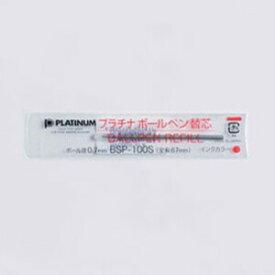 プラチナ萬年筆 ボールペン替芯 赤 BSP-100S #2 - メール便対象