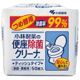 小林製薬 便座除菌クリーナーティッシュ 詰替用【メール便不可】