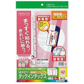 コクヨ カラーLBP&IJP用はかどりタックインデックス(保護フィルム付き)A4大42面5枚赤 - メール便不可