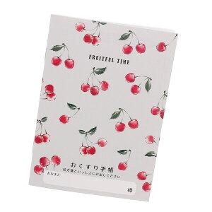 お薬手帳 フルーツフルタイム さくらんぼ おくすり手帳 - メール便対象