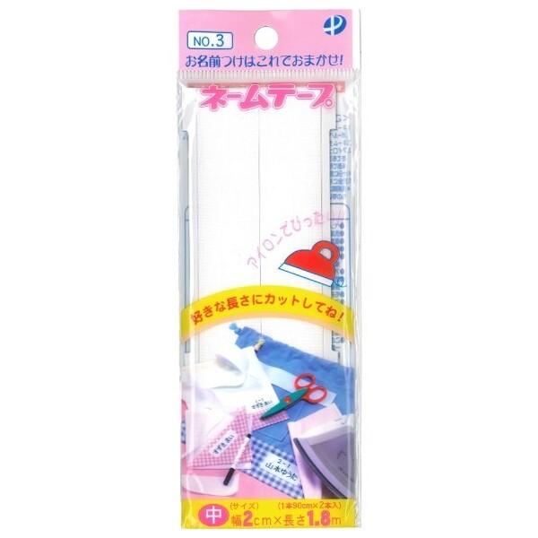 【メール便対象】パイオニア ネームテープ No.3 中 2×180cm .. 名前シール / アイロン接着