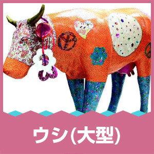【送料無料】デコパッチ 大型ペーパーマッシュ ウシ (大)