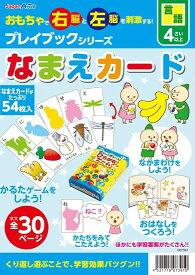 【知育教材】なまえカード プレイブック 就学前の子供の脳力を育てるプレイブックシリーズ【知育玩具/おもちゃ】 - メール便対象