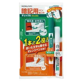 【メール便対象】コクヨ 暗記用チェックペン セット チェックル オレンジ