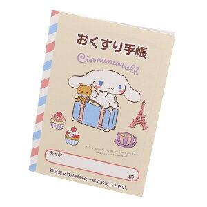 お薬手帳 シナモロール トリップ キャラクター サンリオ シナモ かわいい おくすり手帳 - メール便対象