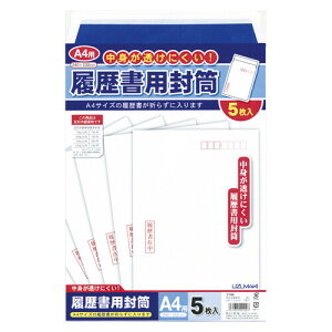 菅公工業履歴書用封筒A4用フ100