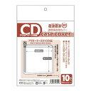 ミエミエ 透明CDケースカバー CD・アウターケース対応サイズ 10枚入 - メール便対象