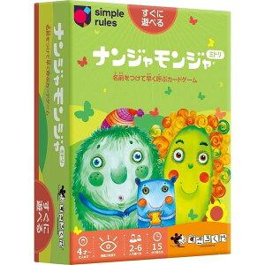 ナンジャモンジャ ミドリ カードゲーム 2〜6人 4才〜 アナログゲーム テーブルゲーム ボードゲーム
