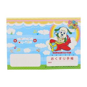 お薬手帳 いないいないばあっ! NHKキャラクター ワンワン うーたん おくすり手帳 - メール便対象