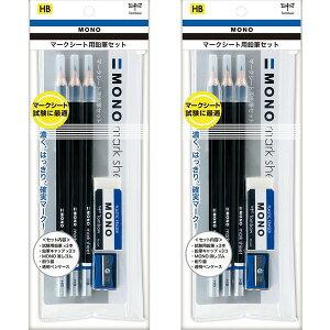 トンボ鉛筆 MONO マークシート用 鉛筆 ペンポーチ入りセット 2個 HB キャップ 消しゴム ミニ削り器 勉強 受験 - メール便対象