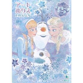 アナと雪の女王 B5 アートぬりえ - メール便対象