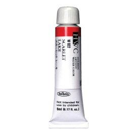 【メール便対象】HWC ホルベイン 透明水彩絵具 2号 5ml キナクリドン スカーレット チェリー レッド