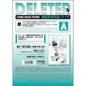 デリーター 漫画原稿用紙 上質紙 A4 135kg メモリ付 Aタイプ B5・同人誌用 40枚入り - メール便対象