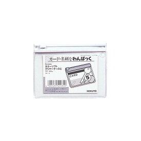 【メール便対象】コクヨ カラーソフトクリヤーケースC(軟質)S型 B8 白